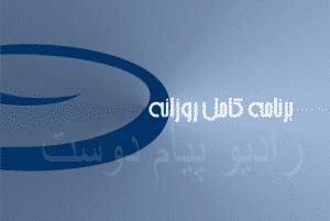 برنامه کامل ۲۷ بهمن ۱۳۹۶