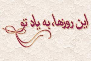 این روزها به یاد تو – به یاد تعداد دیگری از شهروندان ایران زمین