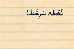 نقطه سرخط – نقدی بر واژهگزینی فرهنگستان زبان و ادب فارسی ق۱