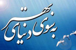 Be_Sooye_Donyaye_behtar-Logo