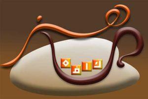 کافه هنر(۲۱) – تاریخچه روزنامه و تلویزیون در ایران
