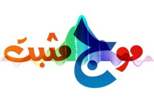 موج مثبت (۷۶) – انتشاردو لوح از آثار حضرت عبدالبهاء