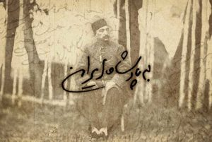 به پادشاه ایران (۲۴) – لوح سلطان