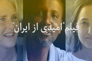 فیلم امیدی از ایران