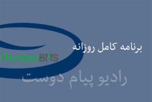 برنامه کامل ۲۸ خرداد ۱۳۹۷
