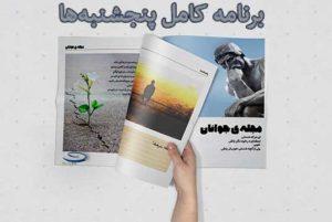 برنامه کامل ۳۰ خرداد ۱۳۹۸