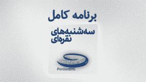 برنامه کامل ۱۵ خرداد ۱۳۹۷