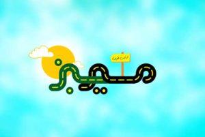 مسیر سبز (۱۲) – ادامه از قسمت پیش؛ چهار اصل دیگر برای ازدواج