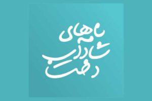 «نامه های شاداب دخت (۲۴) – غزل خداحافظی «آخرین بخش