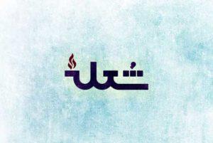 شعله (۱) لِوا (۱۱) – لوا پیک مخصوص حضرت عبدالبهاء میشود