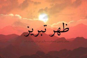 ظهر تبریز ق۲