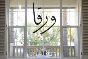 ورقا – اولین مجله کودکان بهائی در ایران