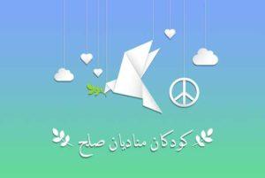 کودکان منادیان صلح (۲۳) – حرف زدن