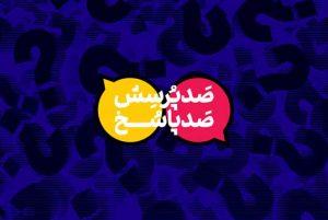 صد پرسش صد پاسخ (۶) – پیامبر دیانت بهائی، حضرت بهاءالله