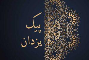 ۳پیک یزدان –۳۸ – آثار حضرت بهاءالله – ایّام اقامت در بغداد