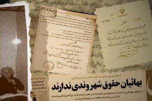آنچه گذشت – عکس العمل اقشار جامعه به وضعیت بهائیان در ایران