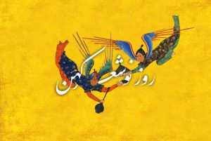 روز نو شعر کهن (۱) : سعدی