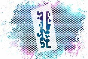 گفتگوی ۹۸ (۱) : نوروز و حضرت باب