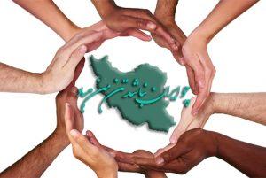 تصنیف ایران زمین