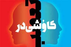 کاوشی در تعصّب(۱۳) – تعصب مذهبی۳