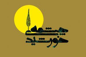 چشمه خورشید (۱۰) – تقسیمبندی آثار حضرت باب