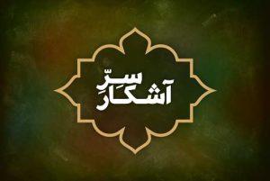 سرآشکار (۶) –  فقره سوم کلمات مکنونه فارسی
