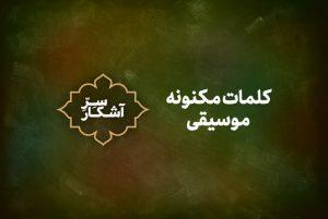 فقره هشتم کلمات مکنونه فارسی
